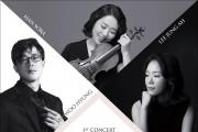 트리오 다올 창단연주회, 2월 21일 개최