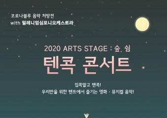 집콕에 지친 시민 위한 '텐콕 콘서트' 개최… 밀레니엄심포니오케스트라의 코로나 블루 처방전