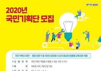 """국민기획단 모집… """"국민이 높이는 교육품질"""""""