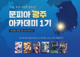 서울·부산에 이어 광주 웹소설 아카데미 모집