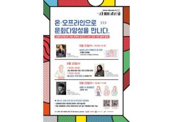 문화 다양성 주간 행사 개최