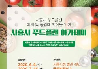 무관중 행복음악회 '색소폰 콰르텟 앤의 미녀와 야수'