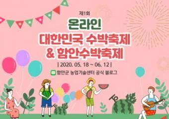 '온라인 대한민국 수박 축제·함안 수박 축제' 개최
