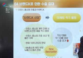 '해외마케팅 클라쓰' 시리즈 세미나 온라인 첫 개시