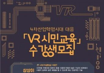 'VR 시민교육' 수강생 모집