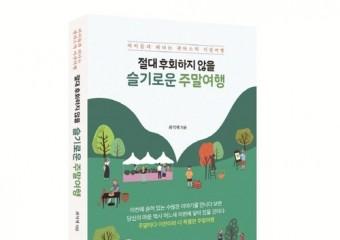 '슬기로운 주말여행' 가이드북 발행