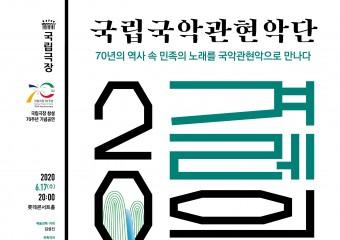 관현악 시리즈Ⅳ '2020 겨레의 노래뎐' 공연