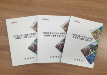 2020 중소기업·소상공인 지원 안내 책자 발간