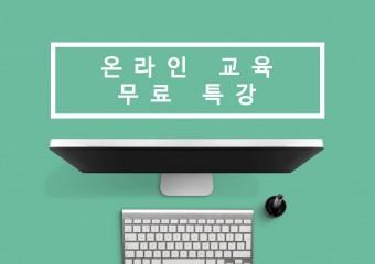 교사들 위한 온라인 교육 무료 특강 진행