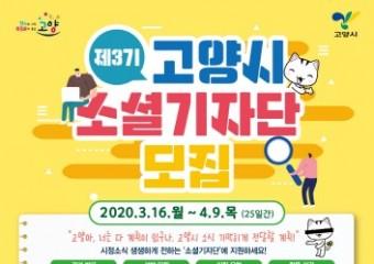 2020 제3기 소셜기자단 4월 9일까지 공개모집
