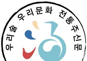 '강릉시립합창단 제100회 정기연주회' 개최