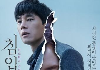 송지효·김무열 주연의 미스터리 스릴러 '침입자' 개봉 첫 주 예매 순위 1위