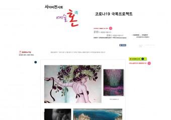 미술계 코로나19 극복 프로젝트 '시우 사이버 전시' 개최