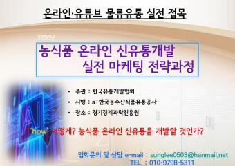 aT유통공사 주관 '농식품 온라인 신유통발굴 판매입점 실무과정' 입학생 선발