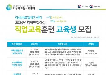 정릉여성새로일하기센터, 직업 교육 훈련생 모집