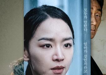 신혜선·배종옥 주연의 진실 추적극 '결백' 개봉 첫 주 예매 순위 1위