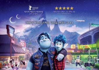 디즈니·픽사 애니메이션 '온워드: 단 하루의 기적' 개봉 첫 주 예매 순위 1위