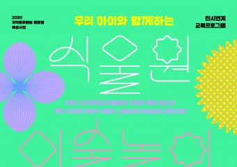2020 SUMMER 신구대학교식물원에서 여름나기
