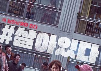 유아인·박신혜 주연의 생존 스릴러 '#살아있다' 개봉 첫 주 예매 순위 1위